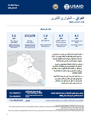 08.28.20 - USG Iraq Complex Emergency Fact Sheet_3_Arabic