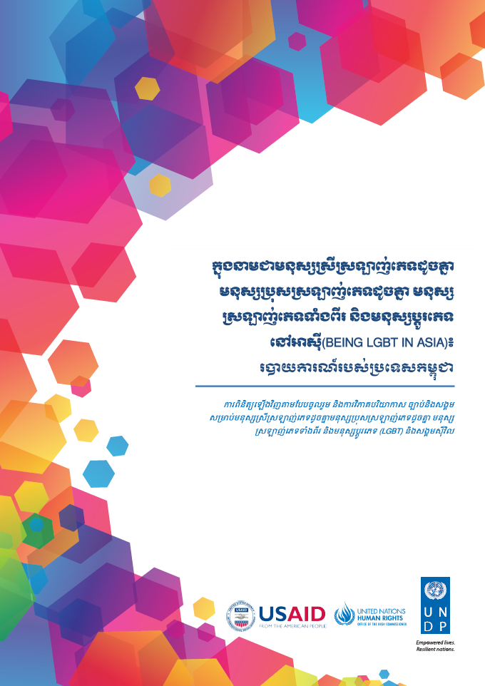 Being LGBT in Asia: Cambodia Country Report (Khmer Language)