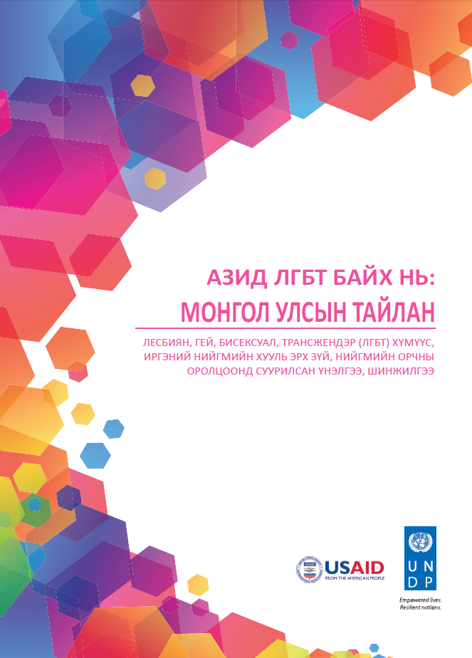 "lgbt mongolia According to the report ""being lgbt in mongolia"", published by the united nations development programme (undp) in 2014, discrimination persists in all parts of society, with the workplace being the most serious offender ""challenges include difficulties finding work if open about one's sexual orientation."