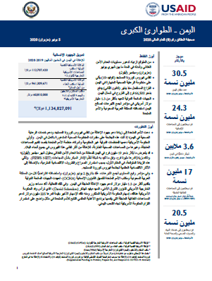 Yemen Complex Emergency Fact Sheet_8 06-05-2020_Arabic