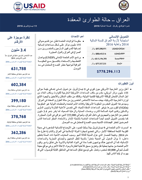 Iraq Arabic Complex Emergency Fact Sheet #3 - 04-11-2016