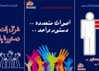"Outreach Posters from Sudan Initiative for Constitution Making. From left to right: 1. ""East or West, our constitution will join"