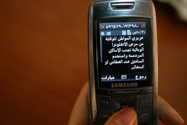 SMS text message from the Iraqi Ministry of Health. Credit: AFP/Ali Al-Saadi