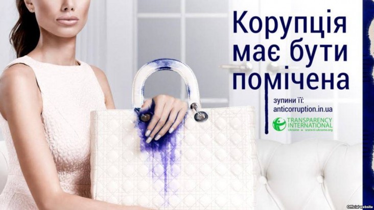 A poster from a USAID - supported anti-corruption public service campaign by Transparency International – Ukraine to highlight that nobody should use corruption to their advantage.
