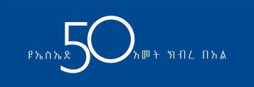 USAID's 50th Anniversary Logo in Amharic