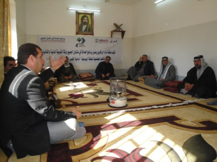 Iraq Access to Justice Project