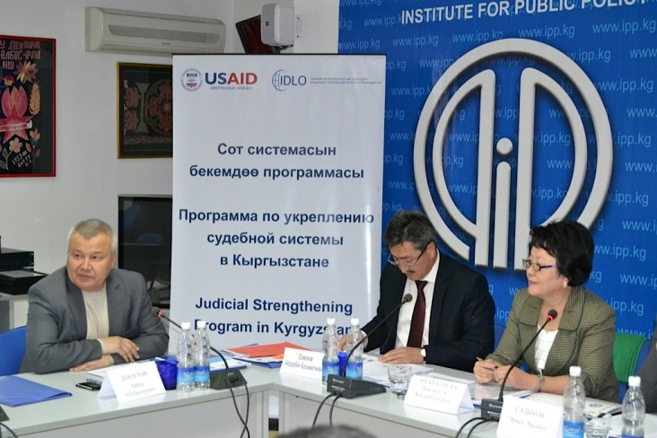 Round table with Kyrgyz Supreme Court and USAID JSP