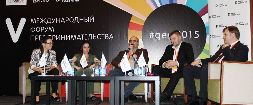 USAID has partnered with the Center for Business Communications BEL.BIZ to organize Global Entrepreneurship Week in Belarus.