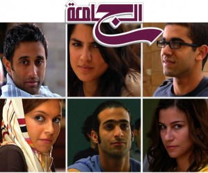 The University, a USAID-supported youth drama, plays throughout the Middle East and North Africa.