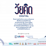 United States Promotes Digital Literacy in Thailand