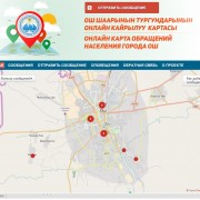 Osh city administration is closer to citizens with a new online tool