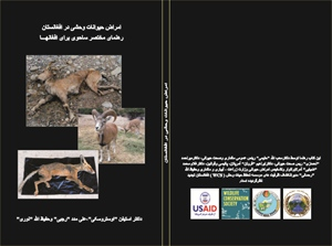 The handbook, which was written by the Wildlife Conservation Society's veterinary team, is available in both Pashtu and Dari
